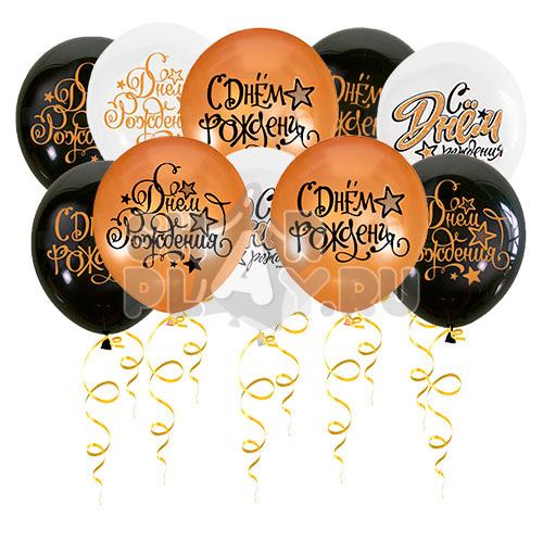 Шары под потолок BLACK&GOLD&WHITE С Днем рождения (30 см)