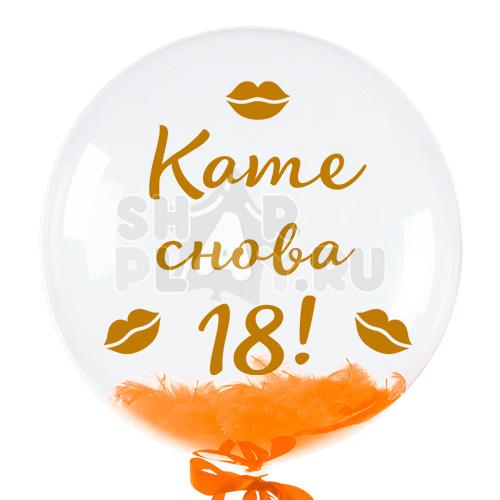 Шар бабл с перьями и надписью, Снова 18, Золото/Оранжевый (61 см)
