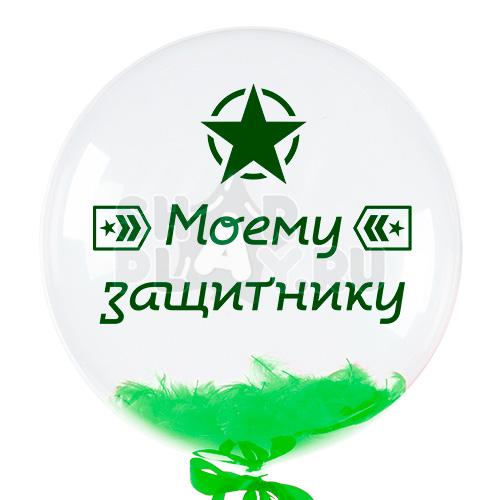 Шар бабл с перьями и надписью, Моему Защитнику, Зеленый (61 см)