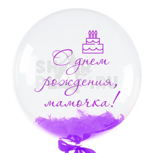 Шар бабл с перьями и надписью, С днём рождения, мамочка, Фиолетовый (61 см)