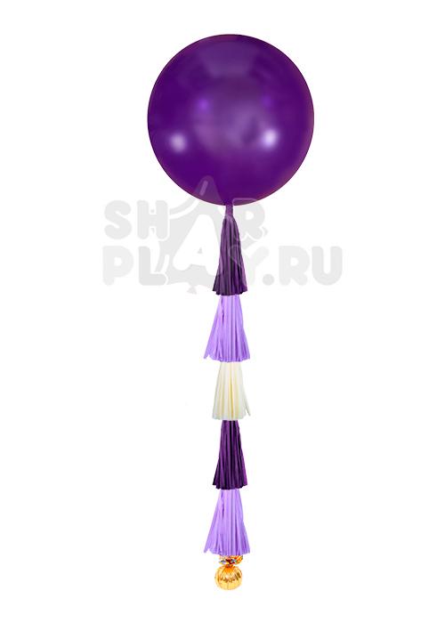 Большой шар гигант, фиолетовый (91 см) с тассел гирляндой