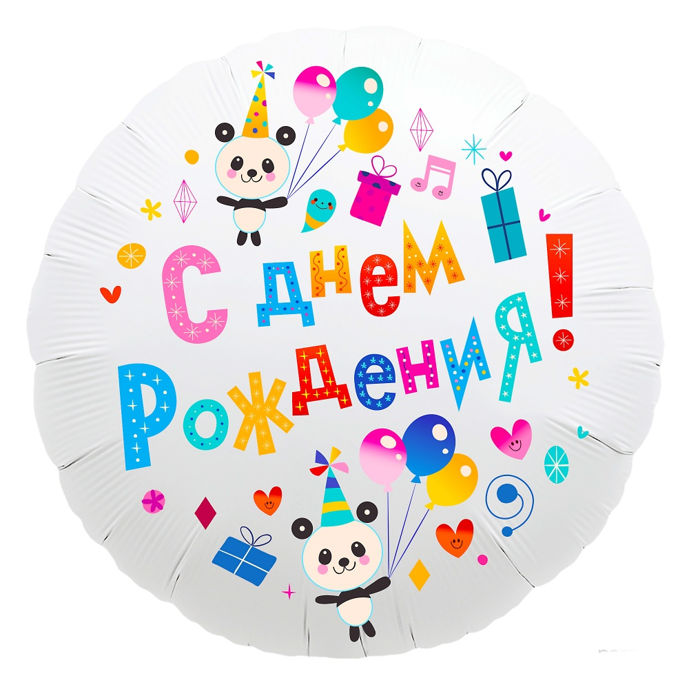 Фольгированный Круг, С Днем рождения (панды), Белый (46 см)