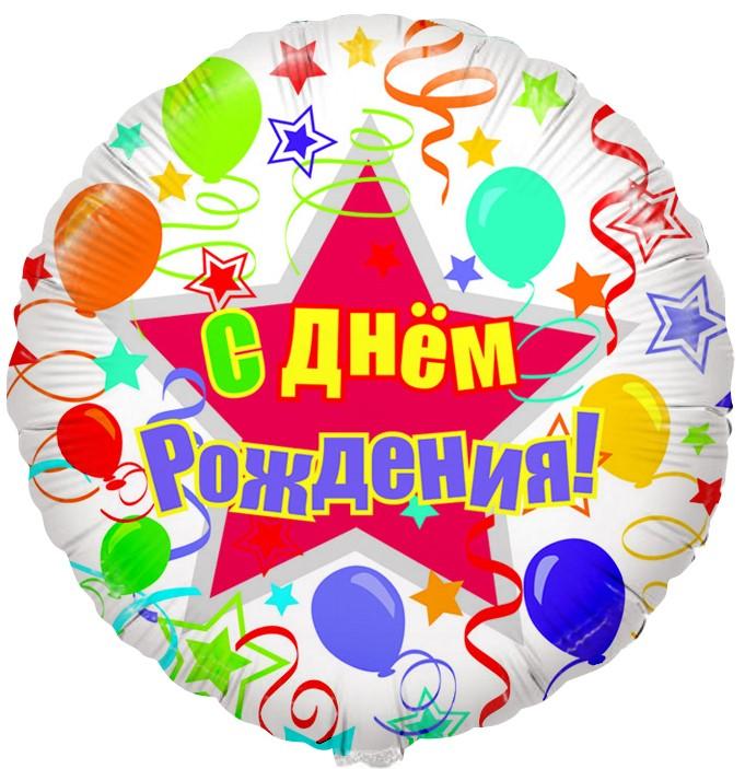 Фольгированный Круг, С Днем рождения (шары и ленты), на русском языке (46 см)