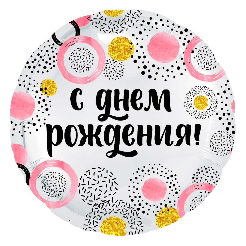 Фольгированный Круг, С Днем рождения (круги), Белый жемчужный (46 см)