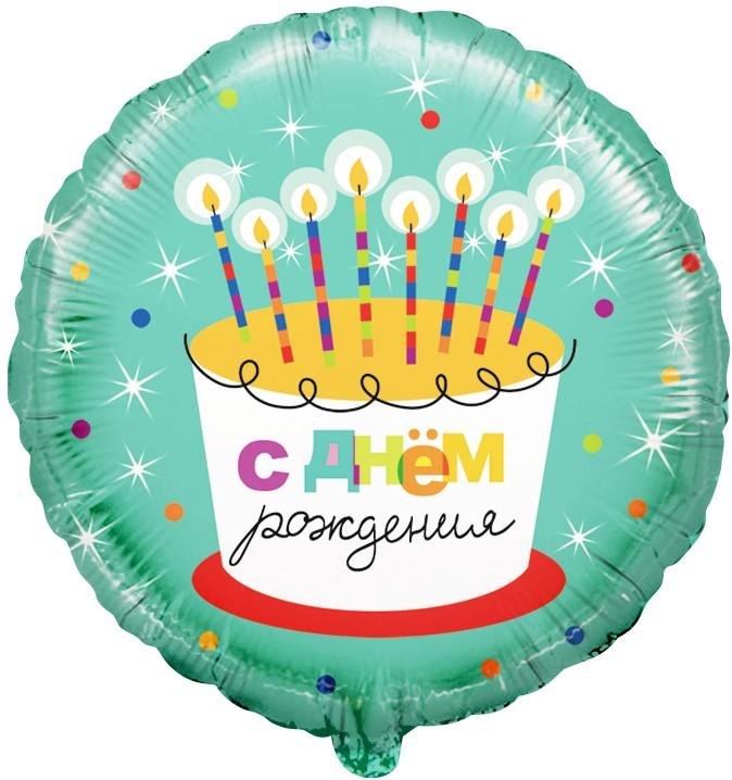 Фольгированный Круг, С Днем рождения (торт со свечками), на русском языке, Мятный (46 см)