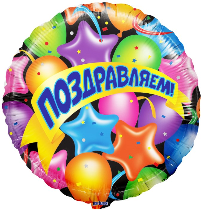 Фольгированный Круг, Поздравляем (шары, звезды и ленты), на русском языке (46 см)