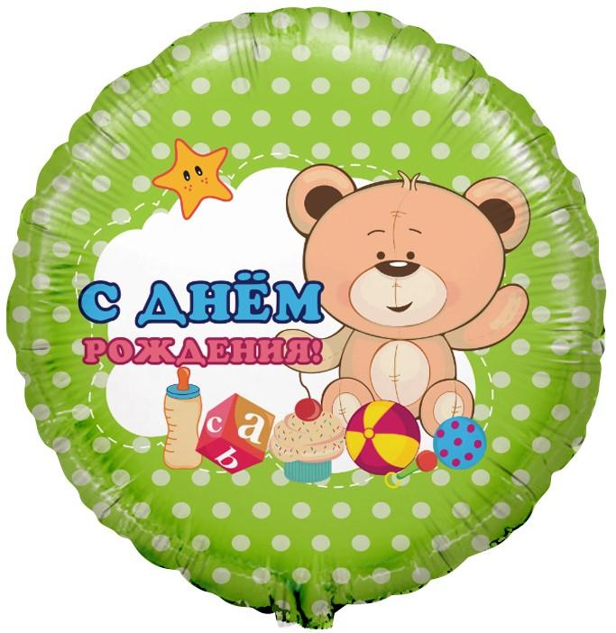 Фольгированный Круг, С Днем рождения (мишка), на русском языке, Зеленый (46 см)