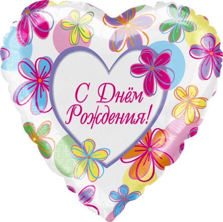 Фольгированное Сердце, С днем рождения (яркие цветы), на русском языке (46 см)