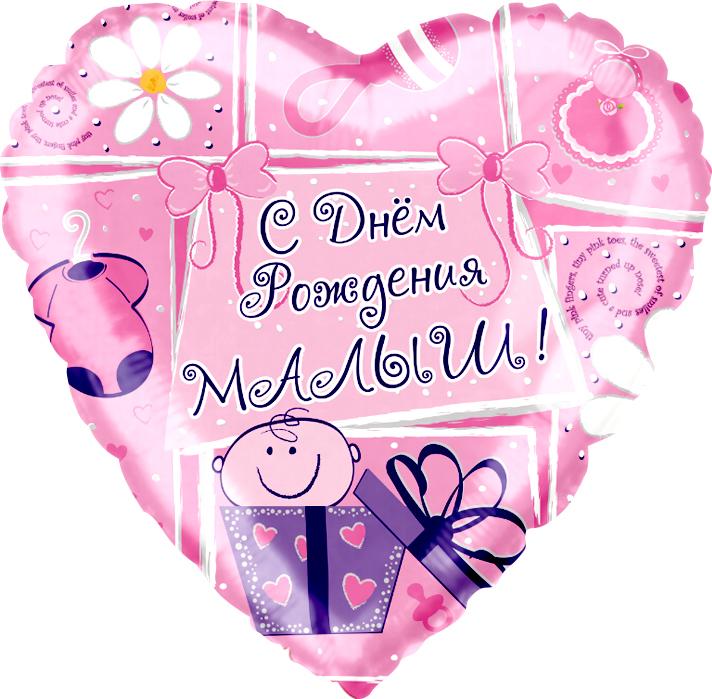 Фольгированное Сердце, С днем рождения Малыш, на русском языке, Розовый (46 см)