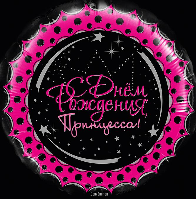 Фольгированный Круг, С Днем рождения, Принцесса, Черный (46 см)