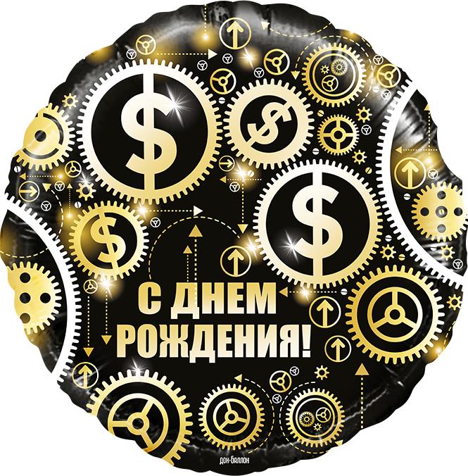 Фольгированный Круг, С Днем рождения (доллары), Черный (46 см)