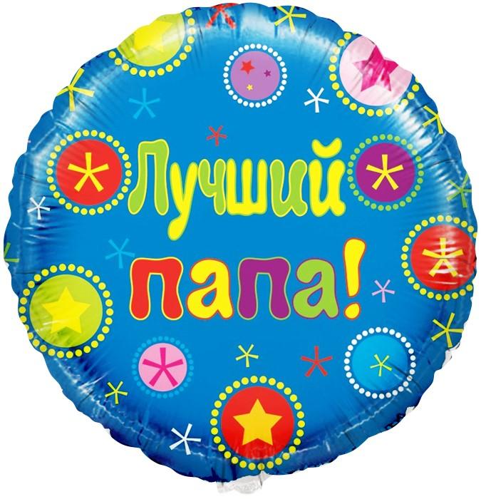 Фольгированный Круг, С Днем рождения, Лучший папа, на русском языке, Синий (46 см)