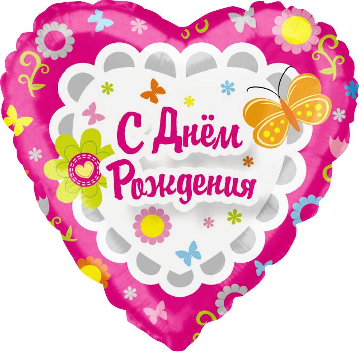 Фольгированное Сердце, С днем рождения (цветы и бабочки), на русском языке, Фуксия (46 см)