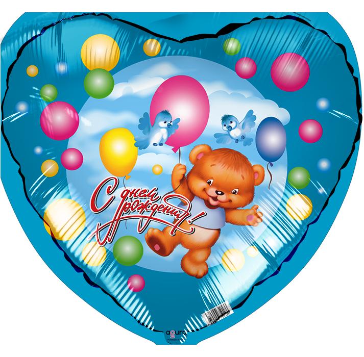 Фольгированное Сердце, С Днем рождения (мишка с шариками), Голубой (46 см)