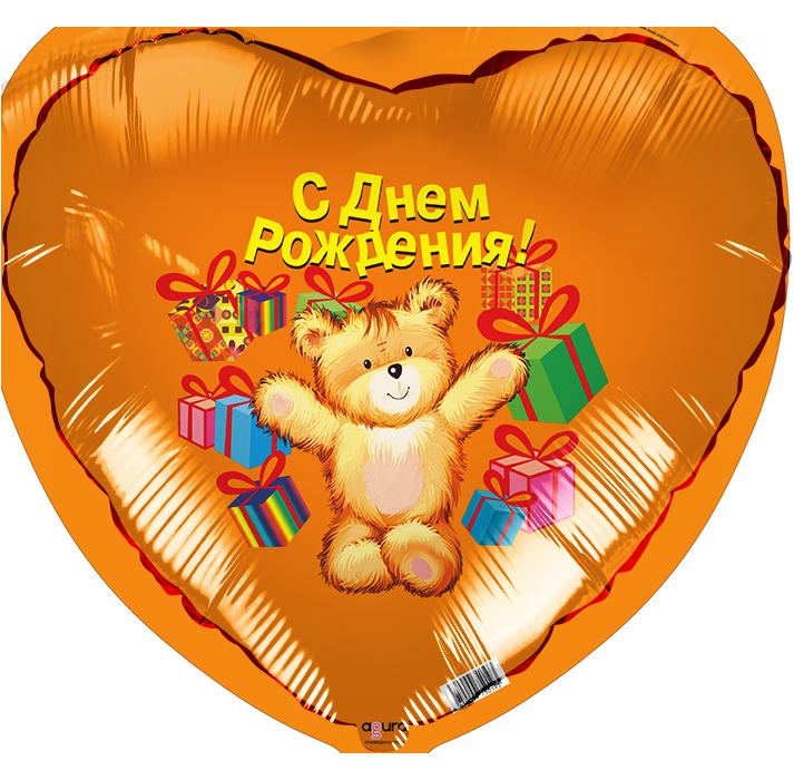 Фольгированное Сердце, С Днем рождения (мишка с подарками), Оранжевый (46 см)