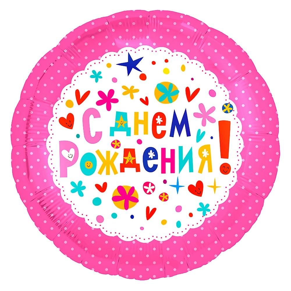 Фольгированный Круг, С Днем рождения (улыбки), Розовый (46 см)