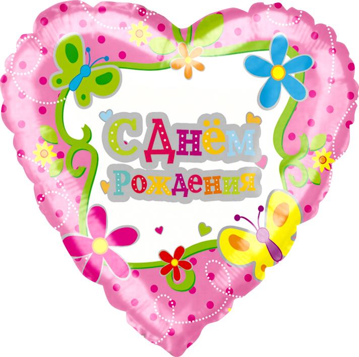 Фольгированное Сердце, С днем рождения (цветы и бабочки), на русском языке, Розовый (46 см)