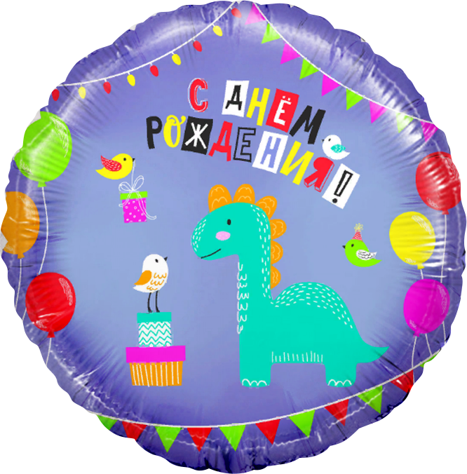 Фольгированный Круг, С Днем рождения (динозаврик), Фиолетовый (46 см)