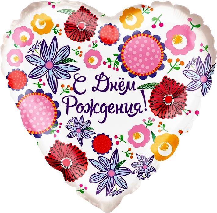 Фольгированное Сердце, С днем рождения (множество цветов), на русском языке, Белый (46 см)