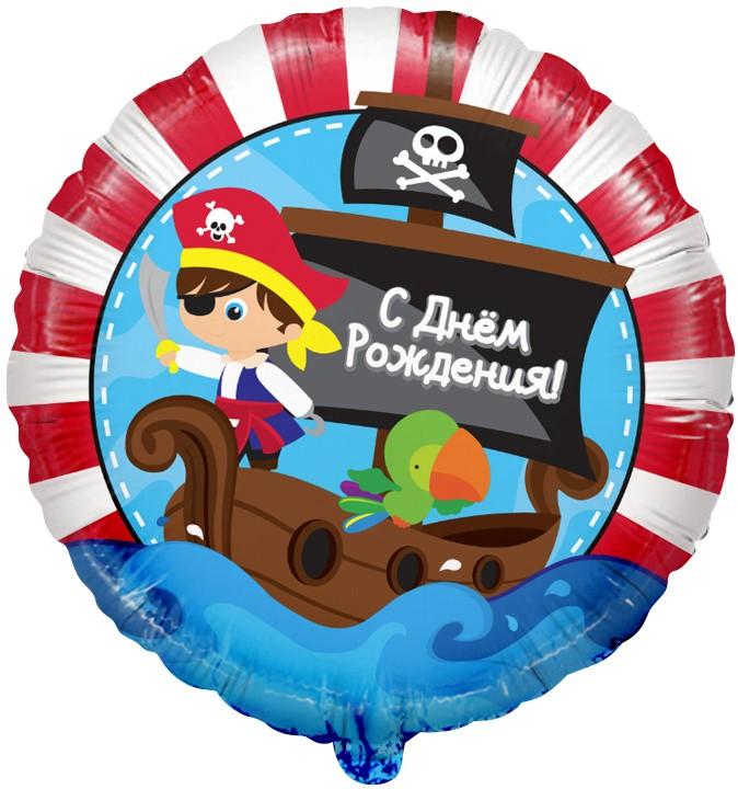 Фольгированный Круг, С Днем рождения (пират), на русском языке (46 см)