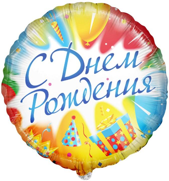 Фольгированный Круг, С Днем рождения, на русском языке (46 см)