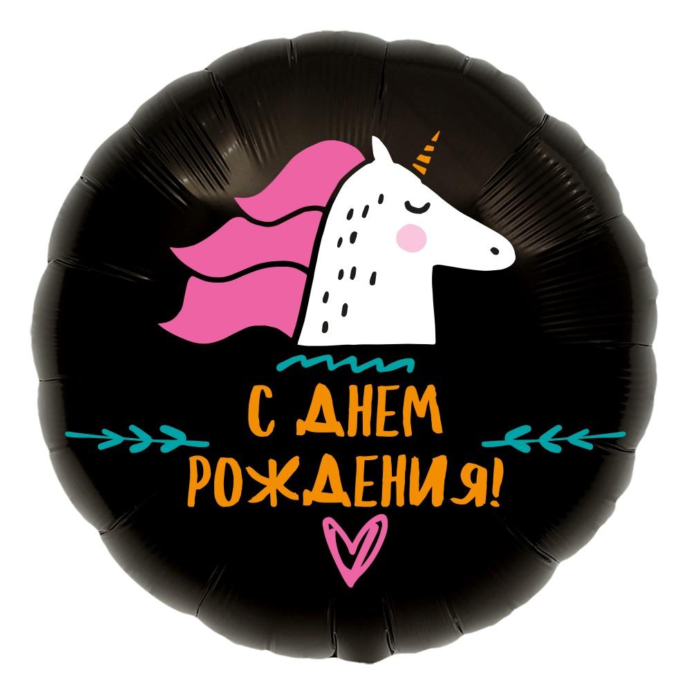 Фольгированный Круг, С Днем рождения (единорог), Черный (46 см)