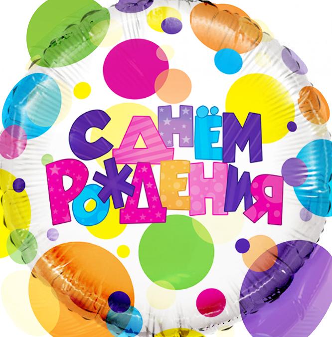 Фольгированный Круг, С Днем рождения (разноцветные точки), Белый (46 см)