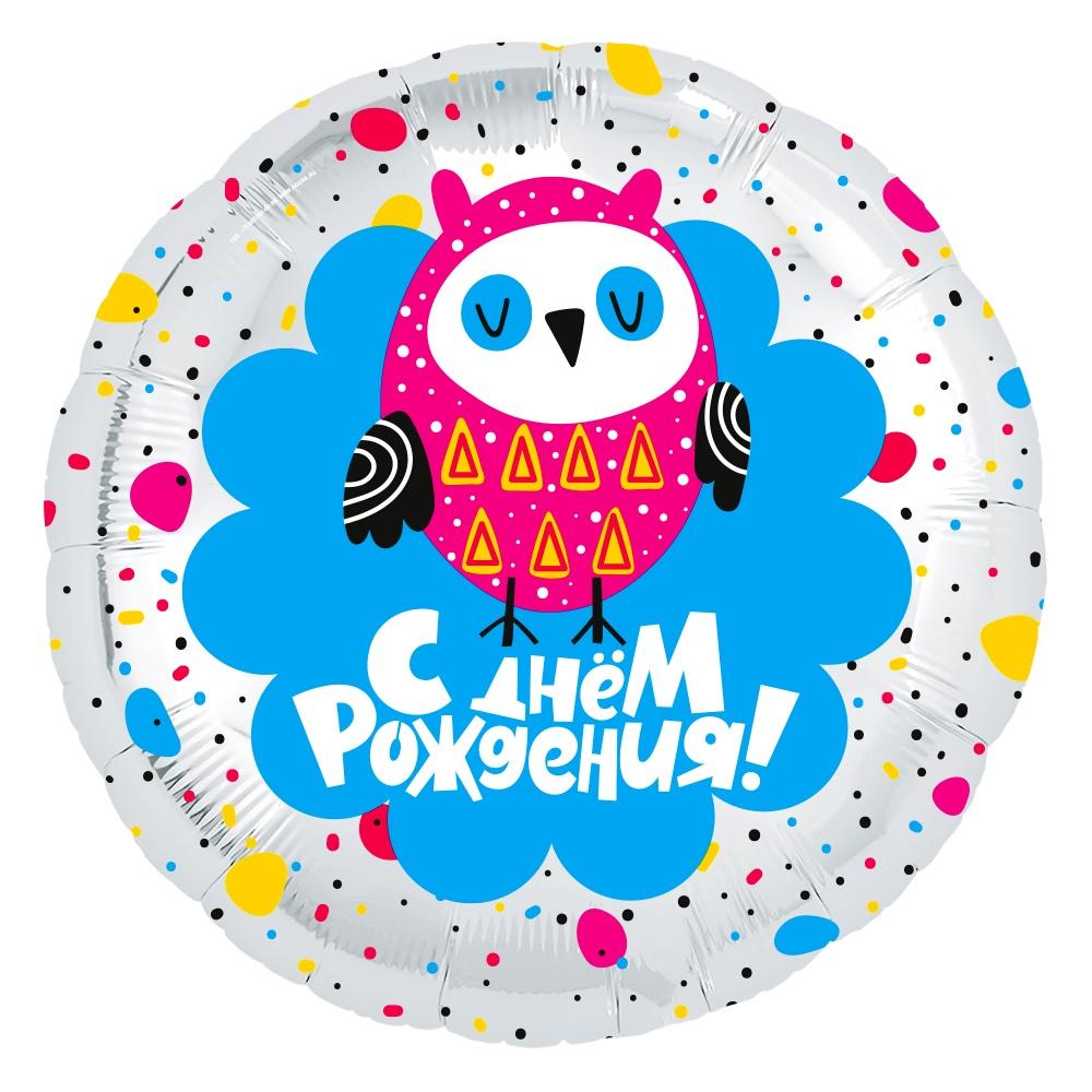 Фольгированный Круг, С Днем рождения (сова), Серебро (46 см)