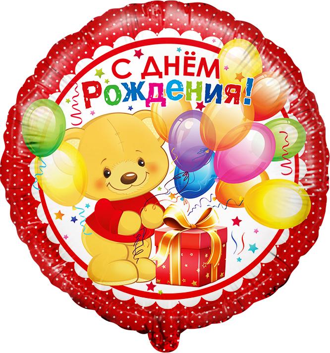 Фольгированный Круг, С Днем рождения (мишка с подарком), Красный (46 см)