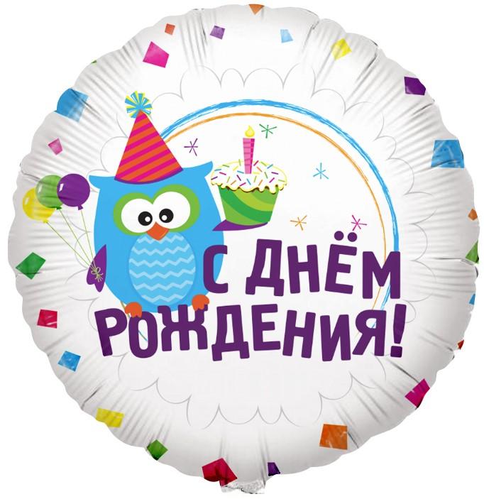 Фольгированный Круг, С Днем рождения (сова), на русском языке, Белый (46 см)
