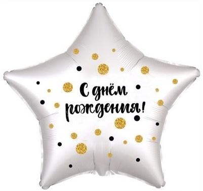Фольгированная Звезда, С Днем Рождения (конфетти), Белый жемчужный, Сатин (53 см)
