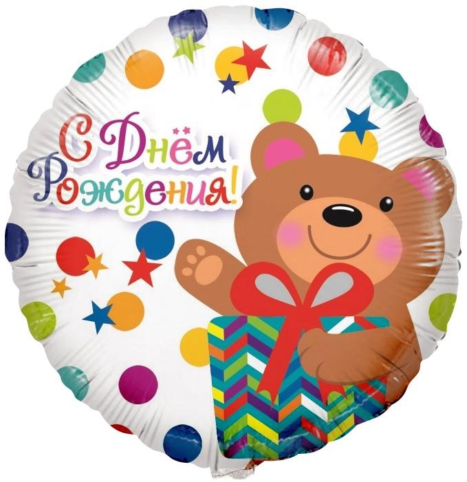 Фольгированный Круг, С Днем рождения (мишка с подарком и конфетти), на русском языке, Белый (46 см)