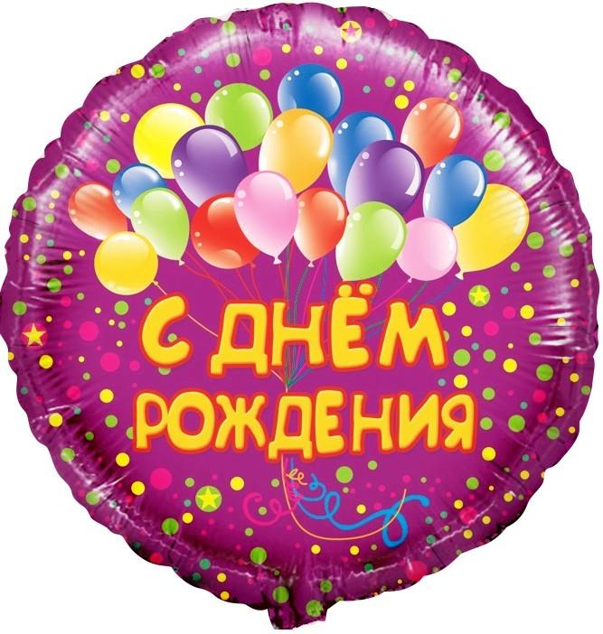 Фольгированный Круг, С Днем рождения (шарики), на русском языке, Фиолетовый (46 см)