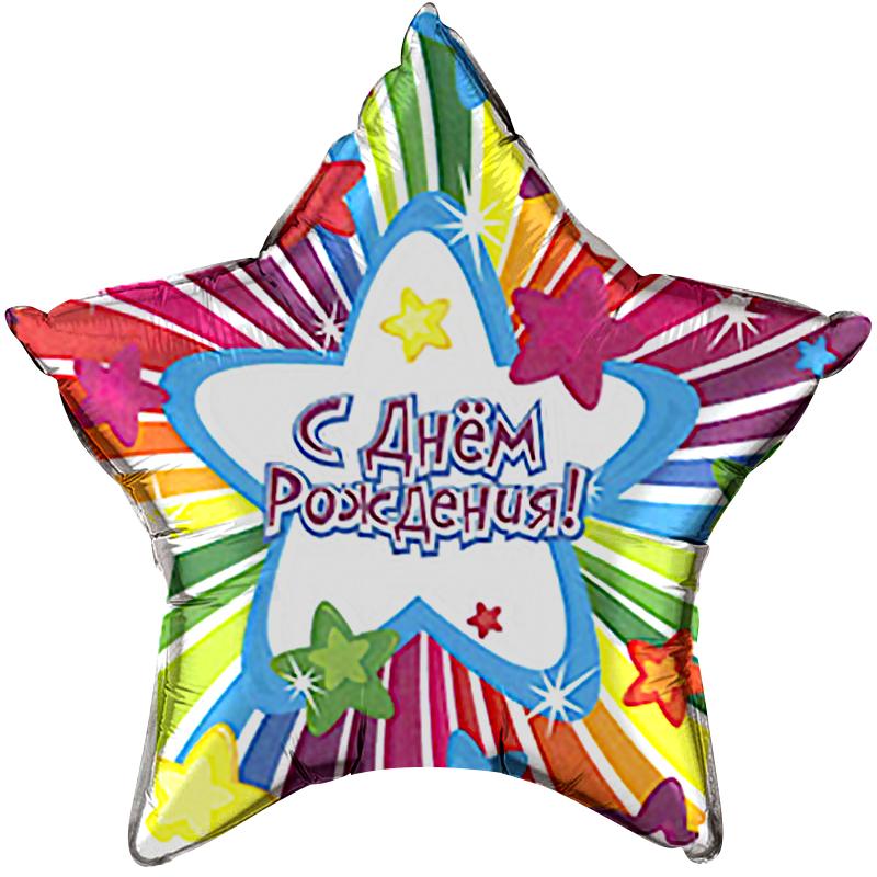 Фольгированная Звезда, С Днем рождения (звезды), на русском языке (46 см)