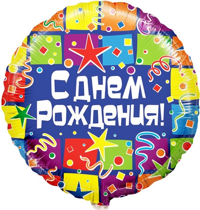 Фольгированный Круг, С Днем рождения (квадраты), на русском языке (46 см)