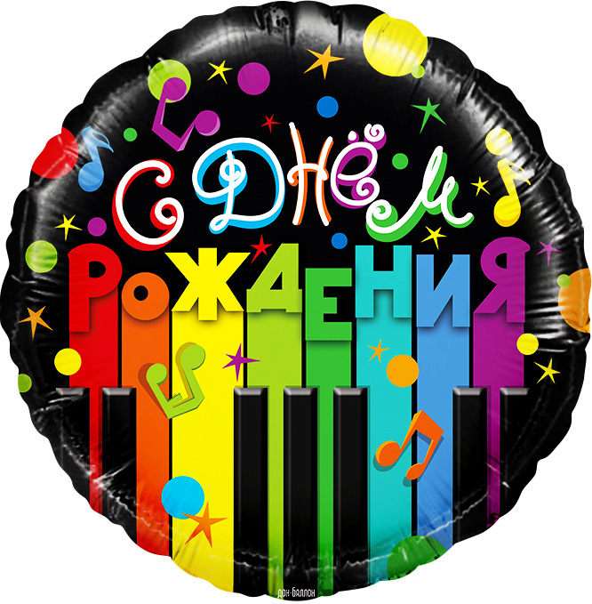 Фольгированный Круг, С Днем рождения (музыка), Черный (46 см)