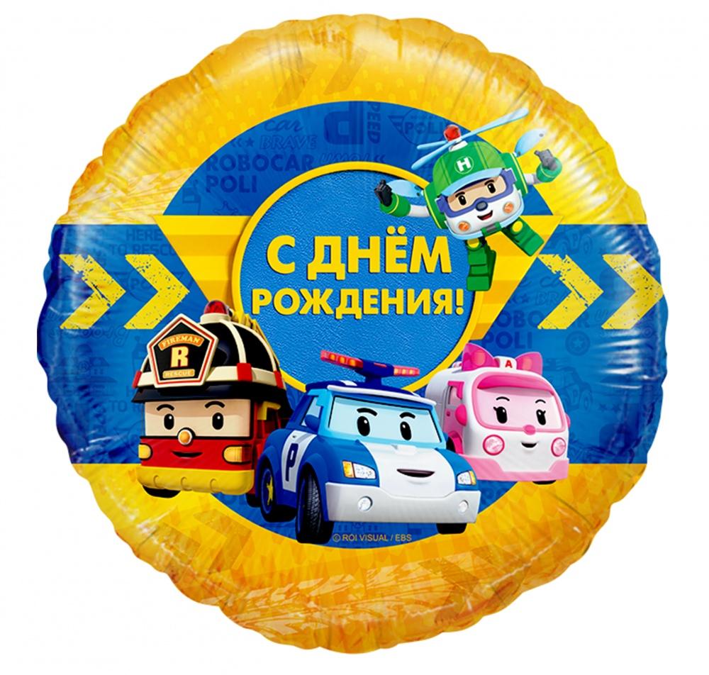 Фольгированный Круг, С Днем рождения, Робокар Поли, Желтый (46 см)