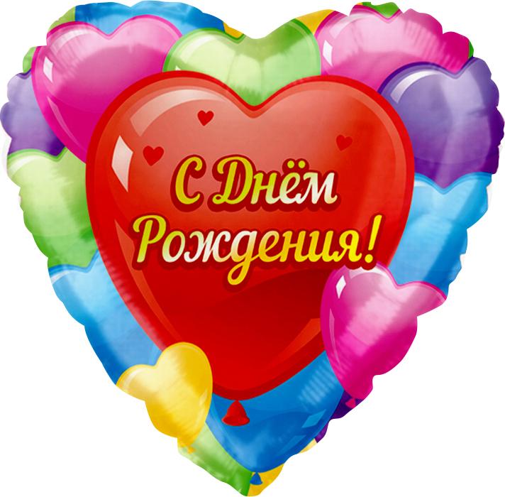 Фольгированное Сердце, С днем рождения (разноцветные сердца), на русском языке (46 см)