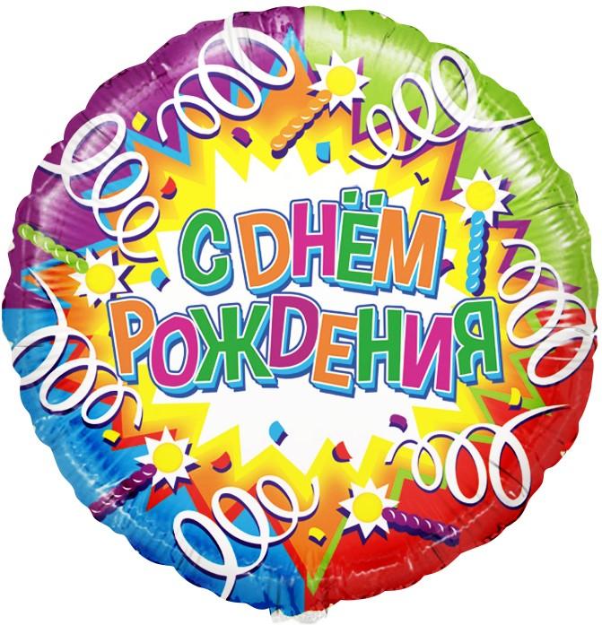 Фольгированный Круг, С Днем рождения (свечи и ленты), на русском языке, Голография (46 см)