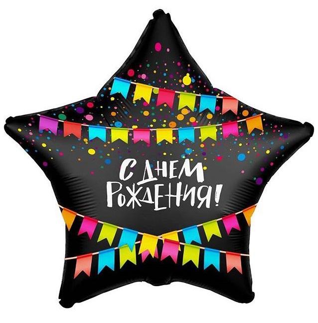 Фольгированная Звезда, С Днем Рождения (флажки), Черный, Сатин (46 см)