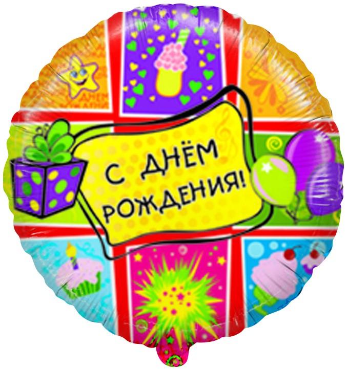 Фольгированный Круг, С Днем рождения (подарки), на русском языке (46 см)