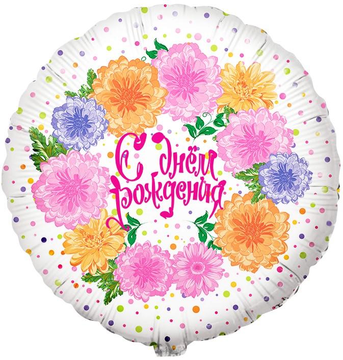Фольгированный Круг, С Днем рождения (пионы), на русском языке, Белый (46 см)