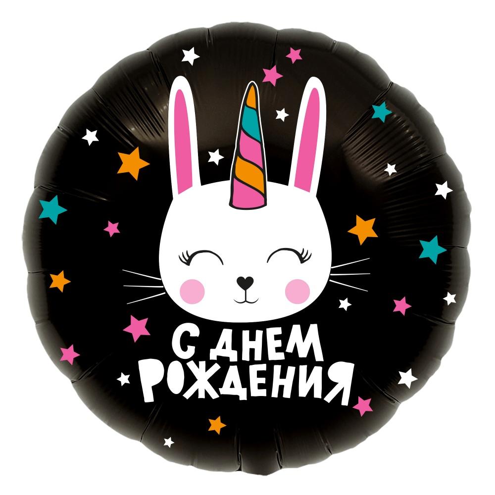 Фольгированный Круг, С Днем рождения (зайка-единорог), Черный (46 см)