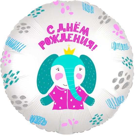 Фольгированный Круг, С Днем рождения (слоненок в короне), Белый (46 см)