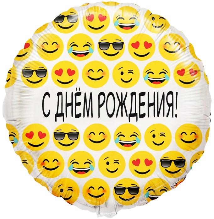Фольгированный Круг, С Днем рождения (эмоции), на русском языке, Белый (46 см)