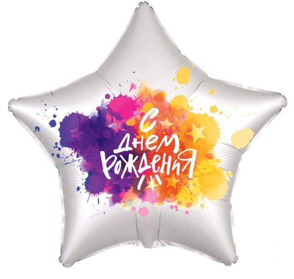 Фольгированная Звезда, С Днем Рождения (краски), Белый жемчужный, Сатин (46 см)