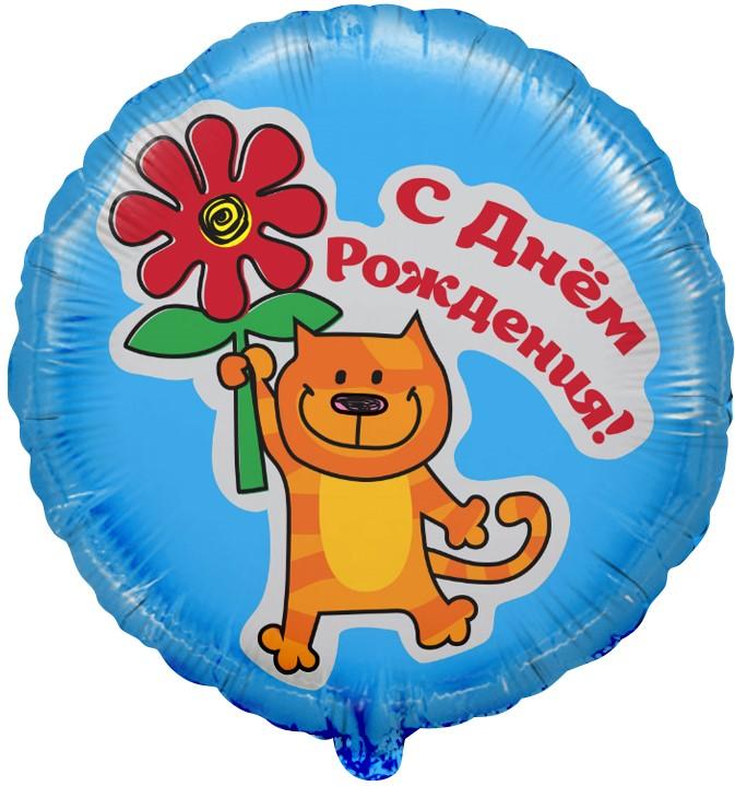 Фольгированный Круг, С Днем рождения (кот с цветком), на русском языке, Голубой (46 см)