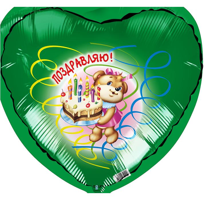 Фольгированное Сердце, Медведь с тортом (поздравляю), Зеленый (46 см)