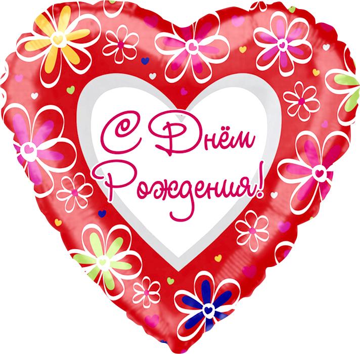 Фольгированное Сердце, С днем рождения (ромашки), на русском языке, Красный (46 см)