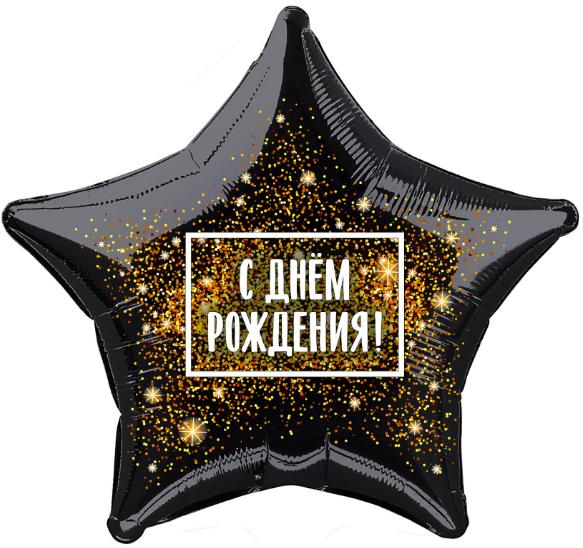 Фольгированная Звезда, С Днем рождения (золотая хлопушка), Черный (46 см)